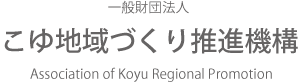 特産品の販売を行う地域商社-こゆ財団