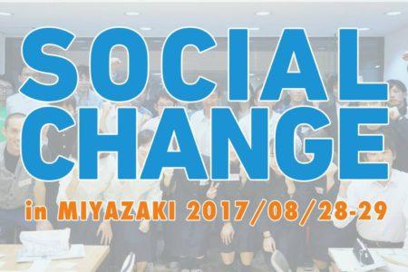 【参加者募集中】宮崎県初!「生きる力」を培う最新教育プログラム開催!