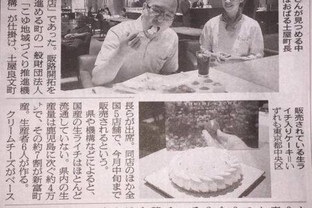 東京・銀座で新富町産ライチを使ったスイーツのお披露目会を開催しました