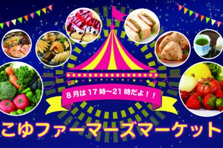 8月20日の「こゆファーマーズマーケット」は夜に開催します!