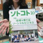 全国誌『ソトコト10月号』を町内の事業所さんなどに置いていただきました!!