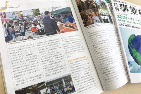 「月刊事業構想」にこゆ財団の取り組みが掲載されました!