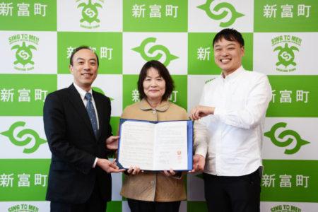 日本政策金融公庫、新富町商工会と創業支援を目的とする連携協定を締結しました